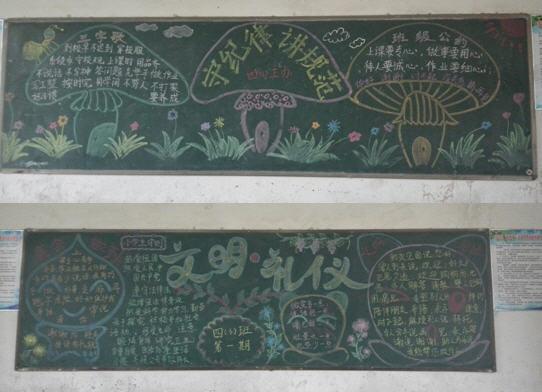 驼坳小学举办 守纪律讲规范 主题黑板报
